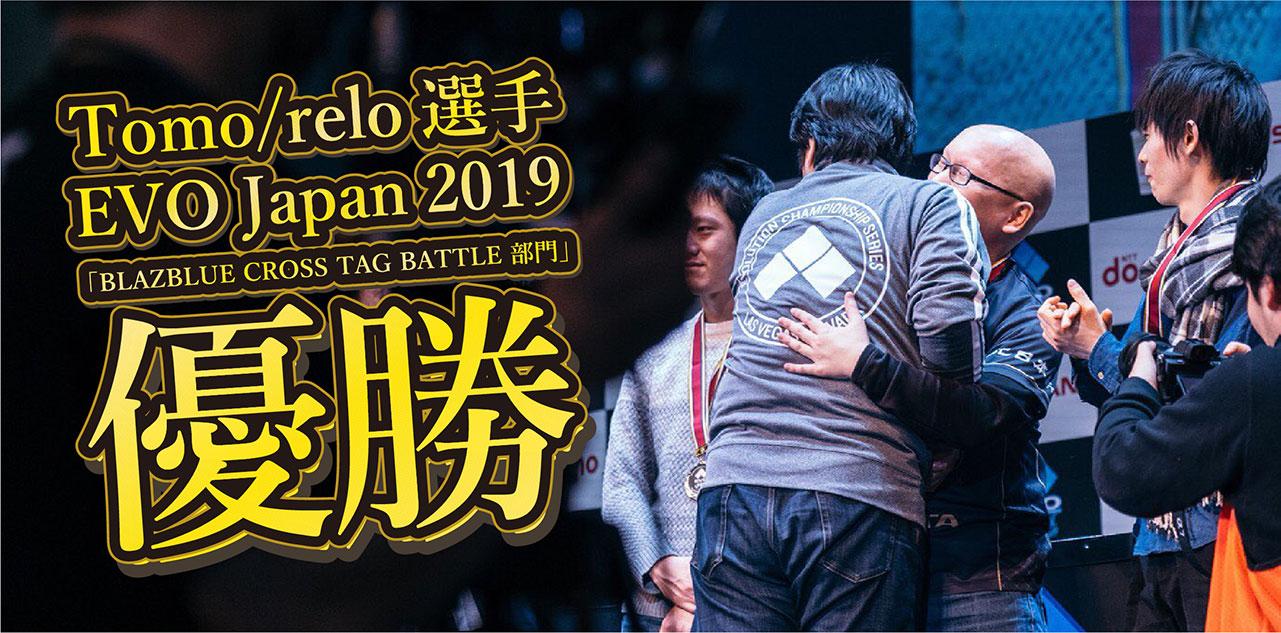「EVO Japan 2019 BLAZBLUE CROSS TAG BATTLE 部門」優勝